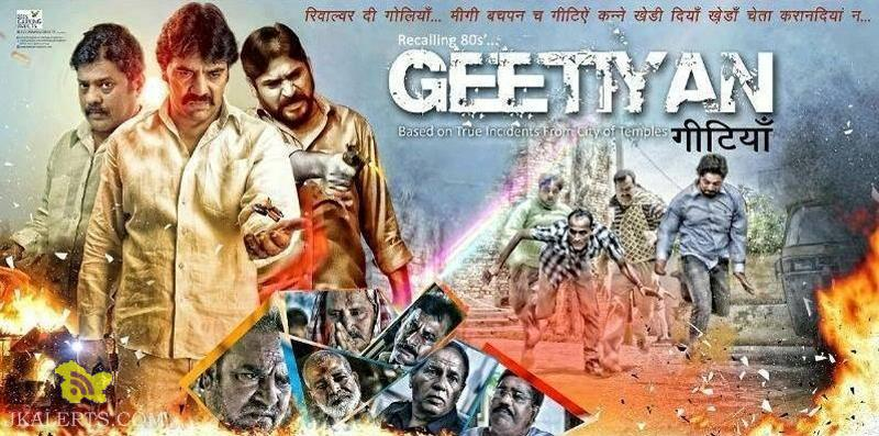 'Geetiyan' Dogri movie on theaters once again