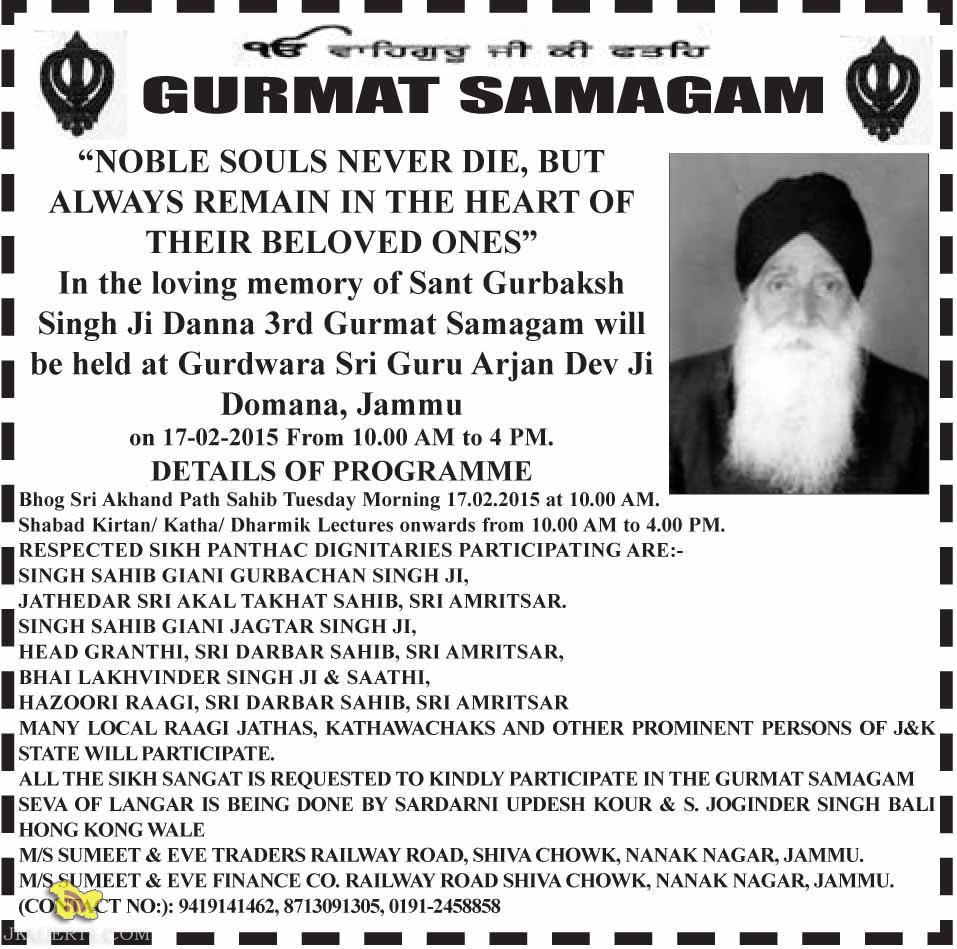 GURMAT SAMAGAM IN JAMMU