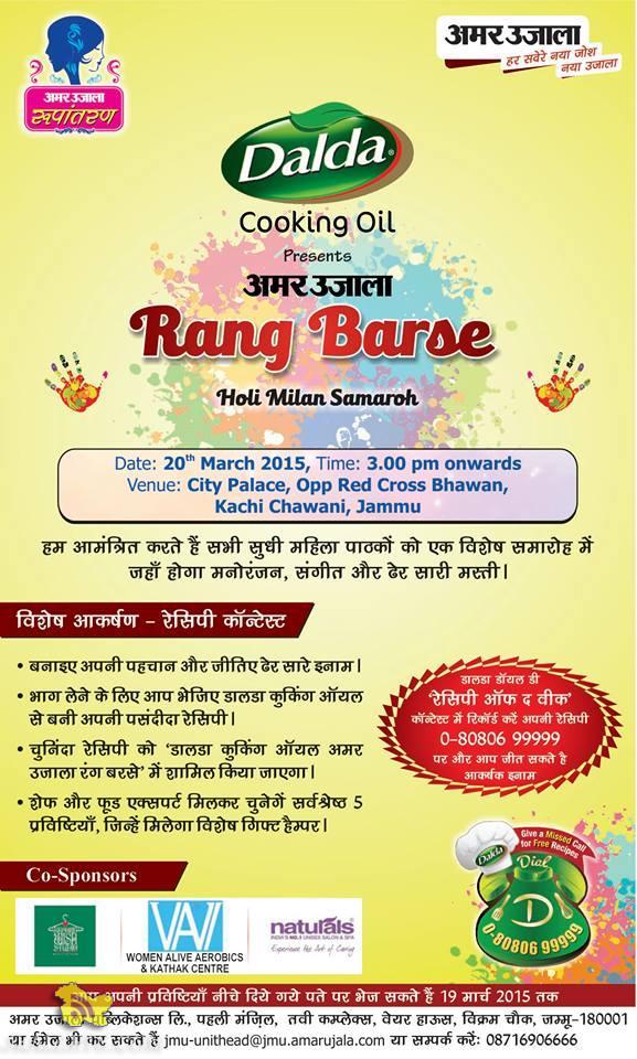 Rang Barsa Holi milan Samaroh Special Event