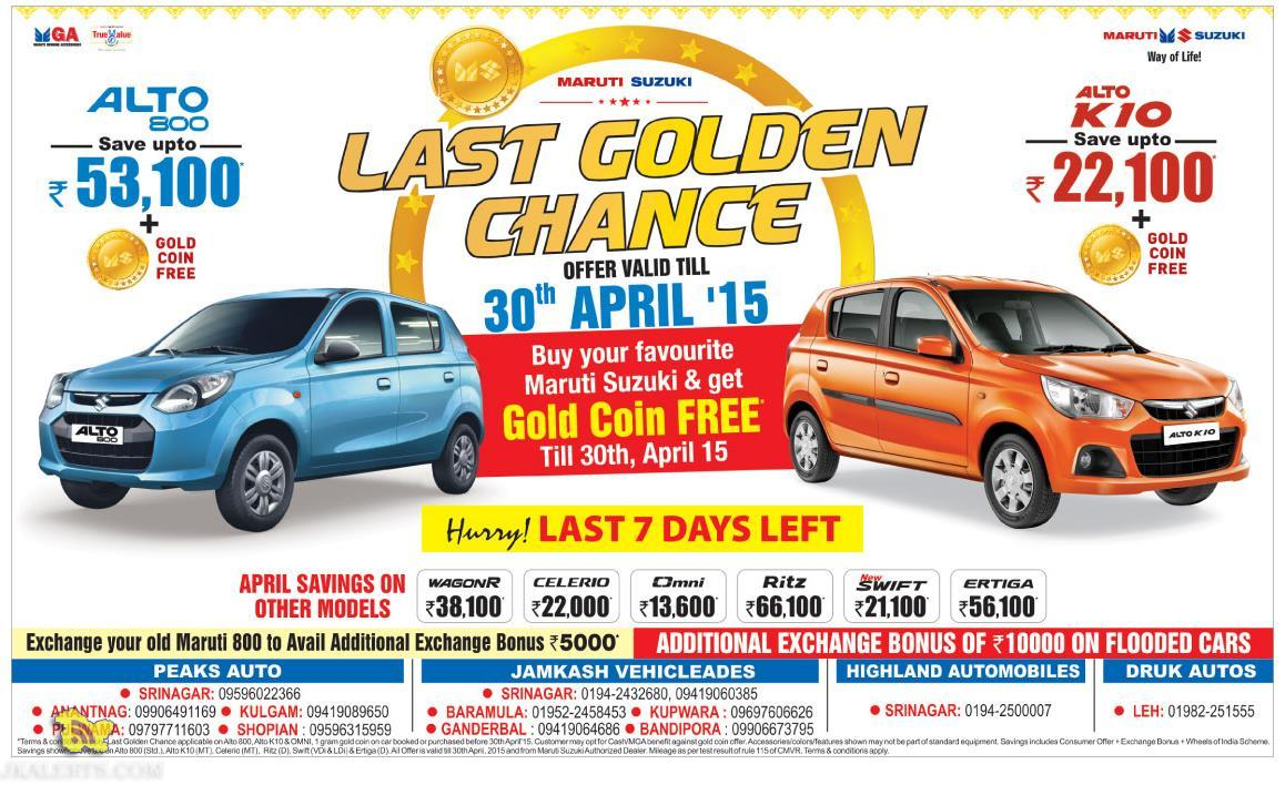 Maruti Suzuki Gold Coin offer