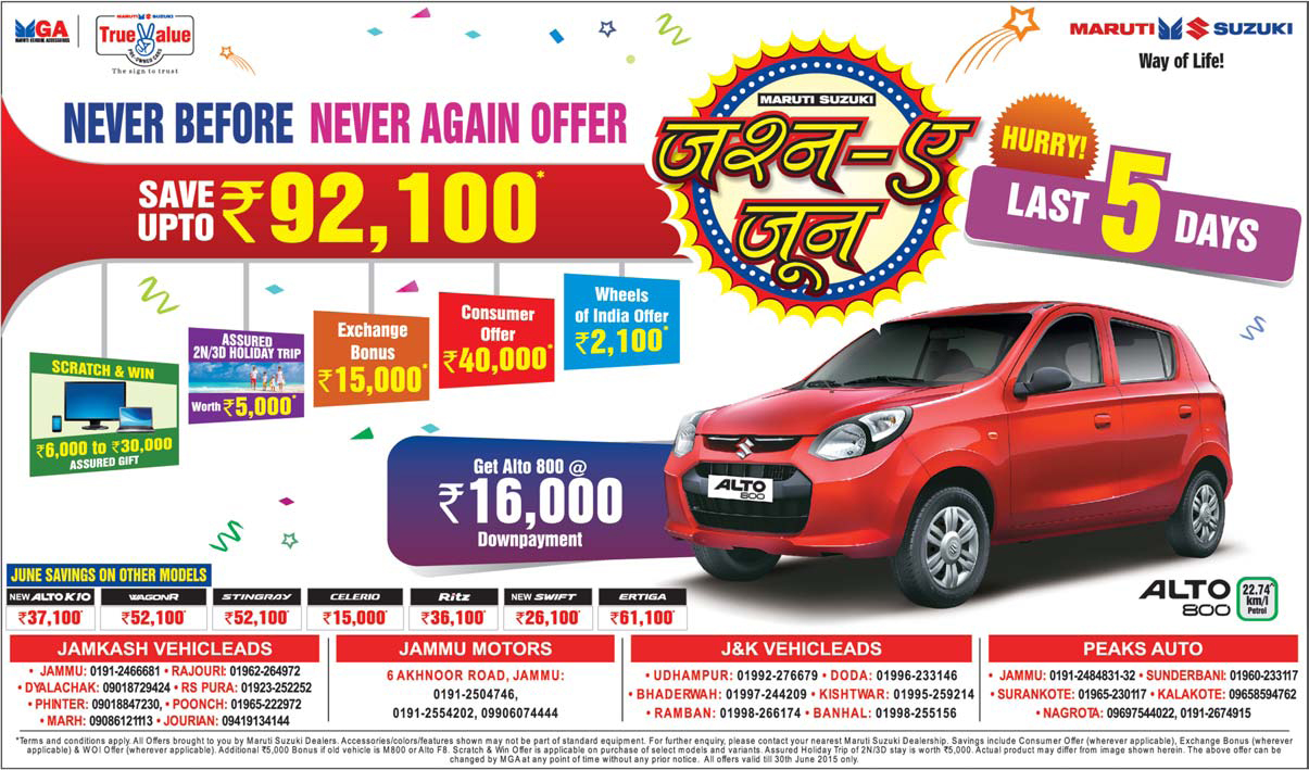 Offer on Maruti Suzuki