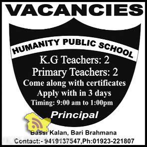 Teachers jobs in Humanity public school Bari Brahmana, jobs in jammu, JObs in schools, Vacancies in schools Jobs in bari brahmana jammu, Humanity school