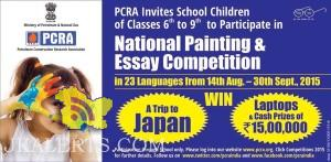 PCRA Invites School Children for National Painting & Essay Competition, latest events in Jammu and Kashmir, competitions in j&k, school competition in j&K