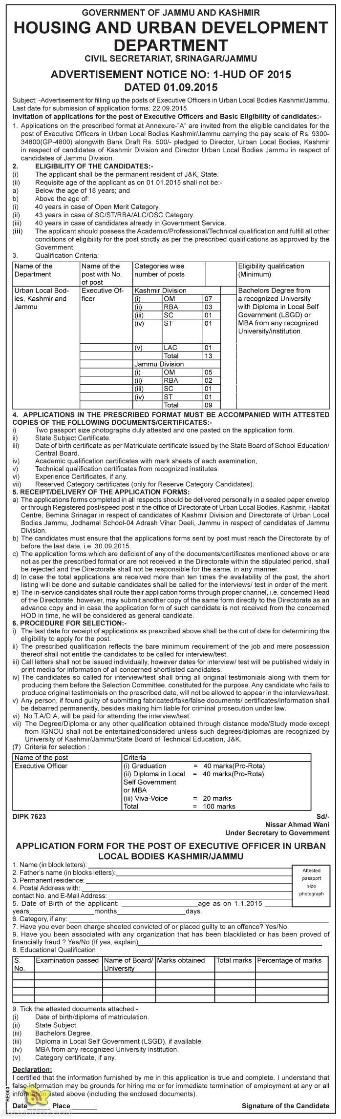 Executive Officer Jobs in Urban Local Bod­ies, Kashmir and Jammu, Jobs in govt department, Jobs in Housing, Latest jobs in Urban Local Bod­ies, JObs in sgr