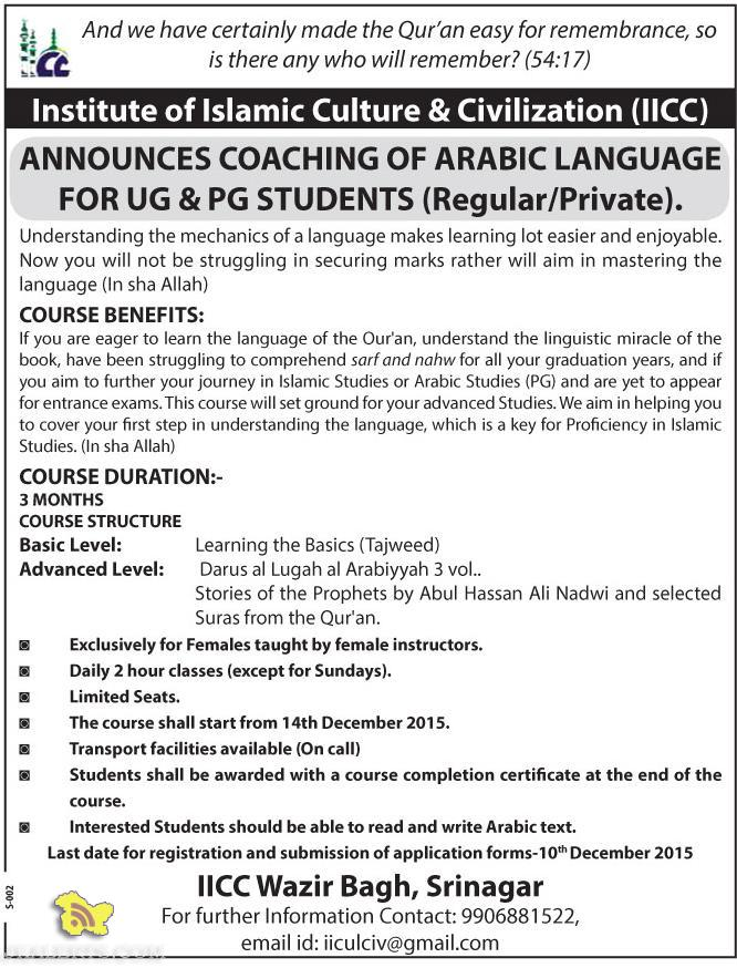 COACHING OF ARABIC LANGUAGE FOR UG & PG STUDENTS (Regular/Private).