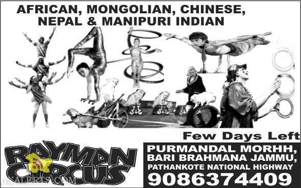 Rayman Circus parmandal morh Bari brahmana