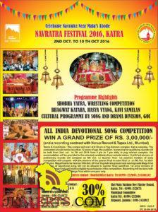 SMVDB NAVRATRA FESTIVAL 2016, KATRA 2ND OCT. TO 10TH OCT 2016