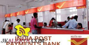 India Post Payments Bank Limited (IPPB) Recruitment 2016 650 Posts