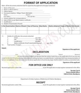 application form ism & h J&K
