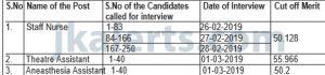 gmc interview schedule