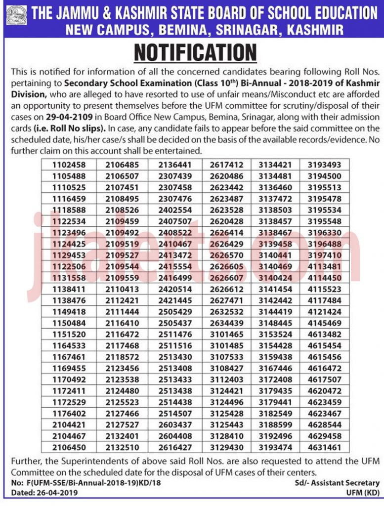 JKBOSE Notification for Class 10th Candidates alleged in unfair means / Misconduct etc.