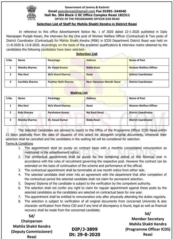 Selection List Mahila Shakti Kendra (MSK) Reasi.