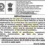 KVIC Jammu Jobs Recruitment 2020.