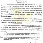 GMC Srinagar Pharmacist written test notification.