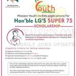 J&K LG Super 75 Scholarship Apply Now.
