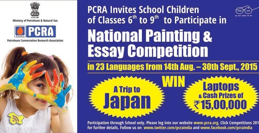 result of pcra essay competition